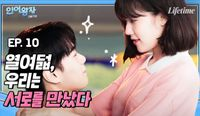 Update EP.10 (Final) | Watch Web Drama: (Eng Sub)