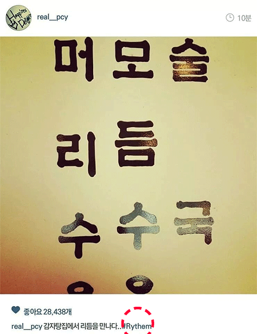 chanyeol rythem idol spelling error