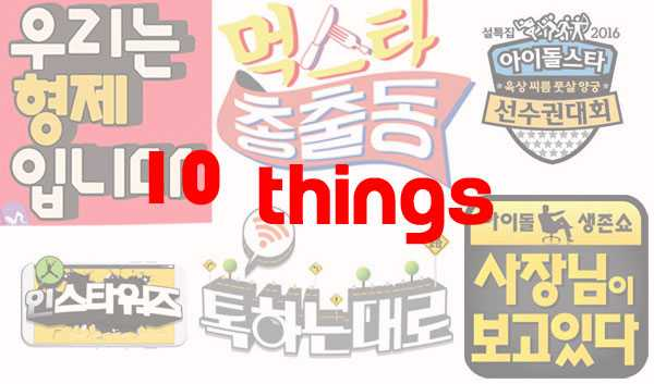 lunar special show 10 things