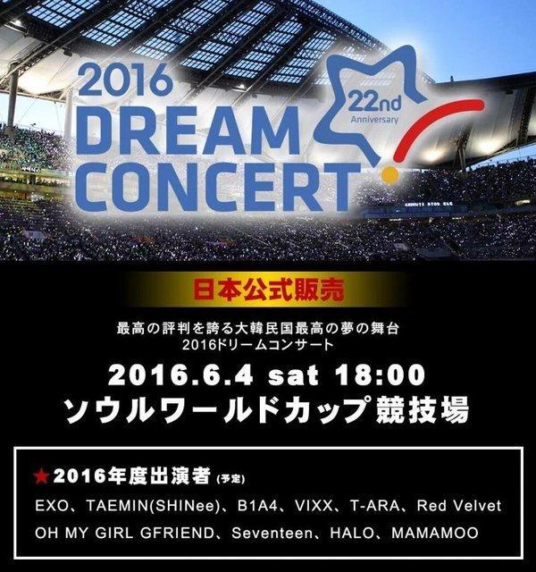 2016 dream concert