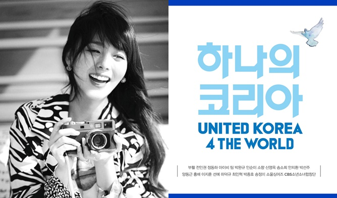 united korea, wonder girls, wonder girls sunye, sunye 2016, wg sunye 2016, wg sunye, sunye collaboration