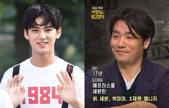 kpop audition, kpop audition story, kpop casting, kpop casting stories, kpop idol casting, kpop idol audition, mingyu audition