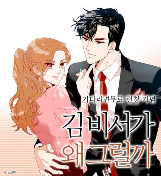 Why secretary kim cast, Why secretary kim summary, park seojoon 2018 drama, Why secretary kim park seo joon, park minyoung park seo joon, Why secretary kim drama, park seo joon drama