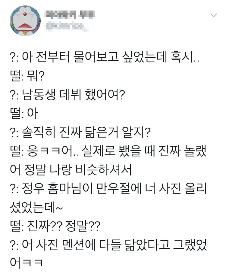 wjsn seola, wjsn, nct, nct jungwoo, nct profile, wjsn profile. wjsn members, wjsn facts, nct facts