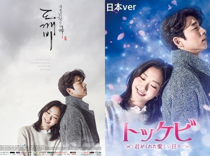 korean drama japan, japanese version drama, korean drama poster, While You Were Sleeping japan, Goblin japan, the package japan, love in the moonlight japan