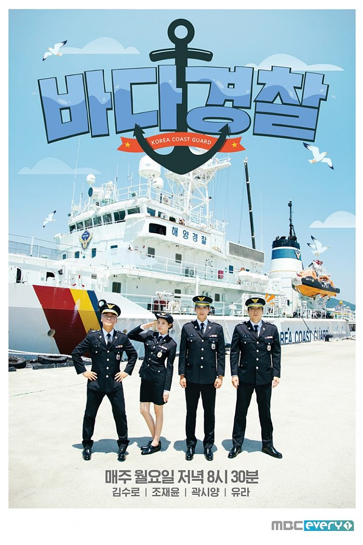 Quot Korea Coast Guard Quot 2018 Tv Show Cast Amp Summary Kpopmap