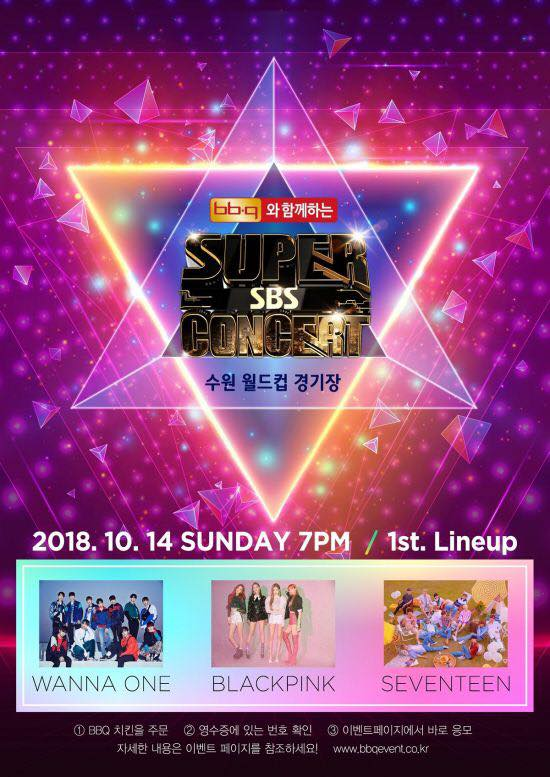 sbs bbq super concert, sbs super concert, wanna one, blackpink, seventeen, wanna one concert,