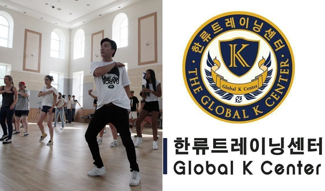 global k center, hallyu training center, produce 101, become a idol, idol class, idol training in korea