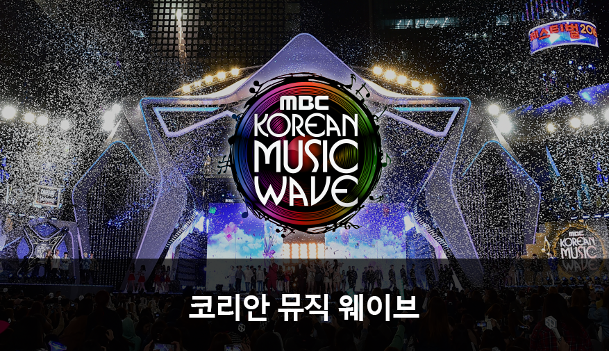 korean music wave 2018, korean music wave 2018 lineup, korean music wave 2018 tickets
