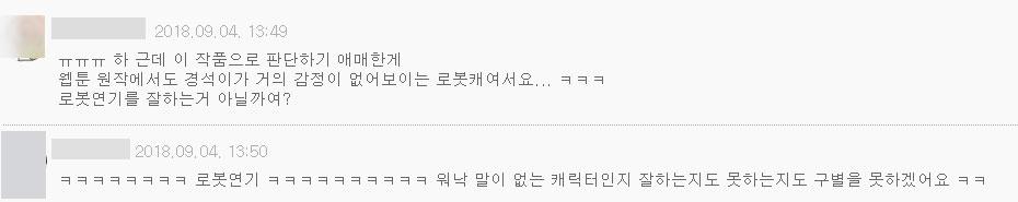 my id is gangnam beauty, my id is gangnam beauty drama, my id is gangnam beauty cha eunwoo, cha eunwoo acting