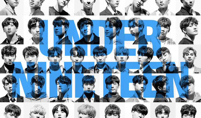 under nineteen, under nineteen guerrilla stage, under nineteen trainees, trainees, kpop trainees, under 19,