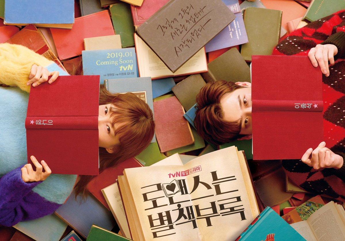 Lee NaYoung lee jongsuk, Romance Is A Supplement poster