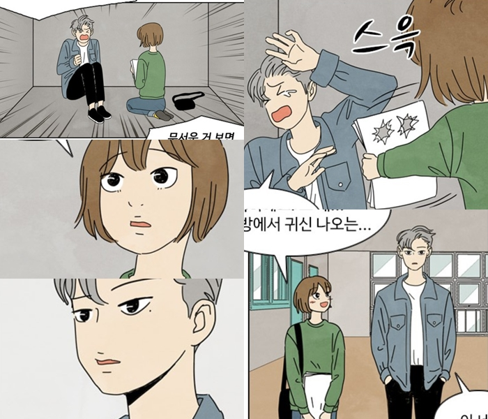 Horror and Romance webtoon, drama Horror and Romance