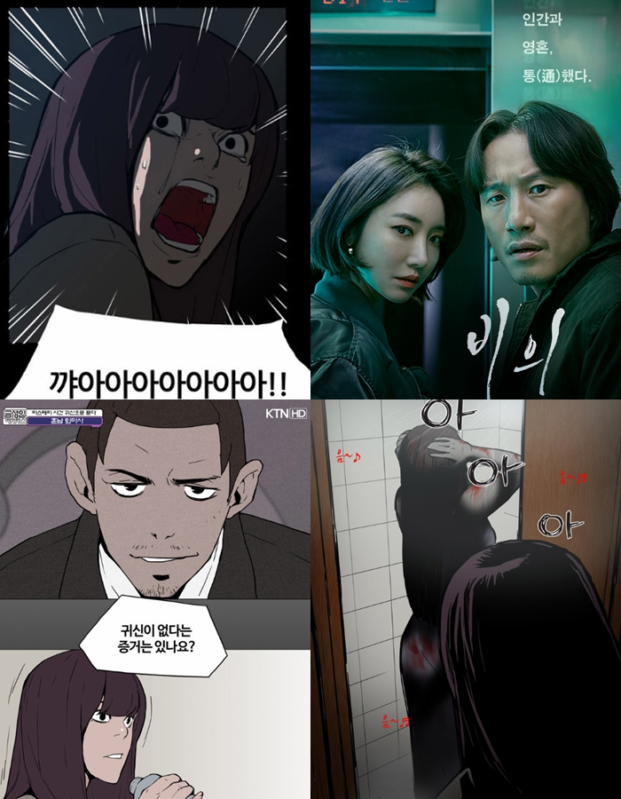 possessed webtoon, possessed drama