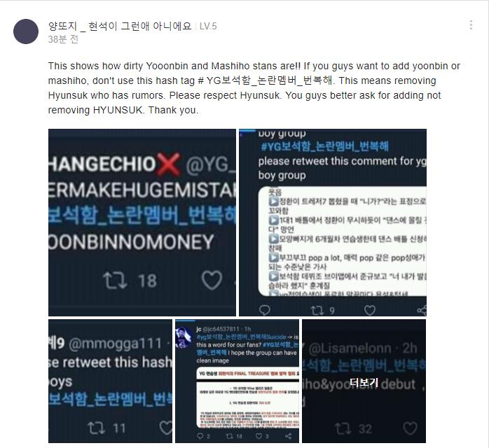 choi hyunsuk rumors