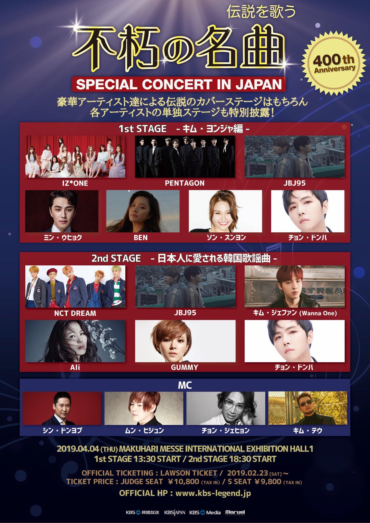 immortal song, immortal song in japan, nct dream, izone, pentagon, jbj95, ali, gummy, kim jaehwan, ben, immortal song lineup