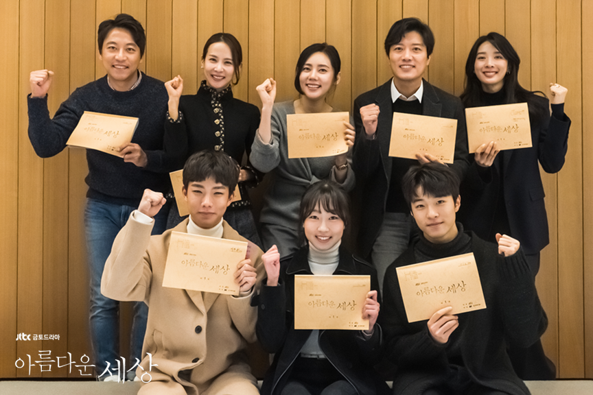 Beautiful World cast, Beautiful World summary, Beautiful World drama, nam dareum 2019