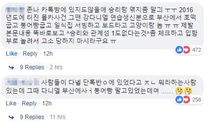 kang daniel, kang daniel profile, kang daniel facts, kang daniel age, kang daniel solo, kang daniel debut, seungri, seungri facts, seungri scandal, seungri facts, burning sun