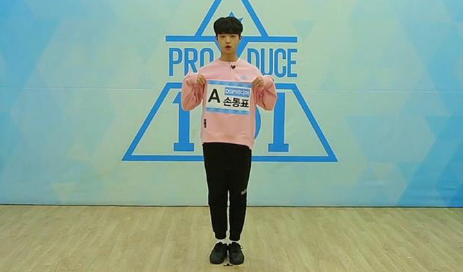 produce x 101, produce x 101 trainees, produce x 101 center, center, trainees, kpop, dsp media, dsp media trainee, dsp media son dongpyo, son dongpyo center, son dongpyo profile,