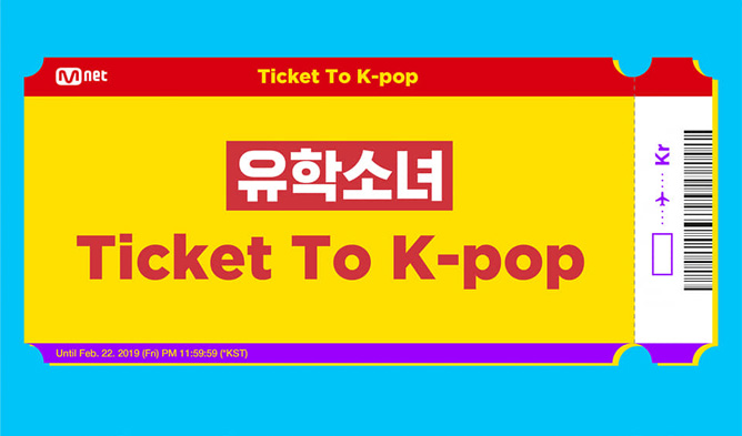 ticket to kpop, ticket to kpop application, ticket to kpop mnet, mnet, trainee, kpop, kpop fans,