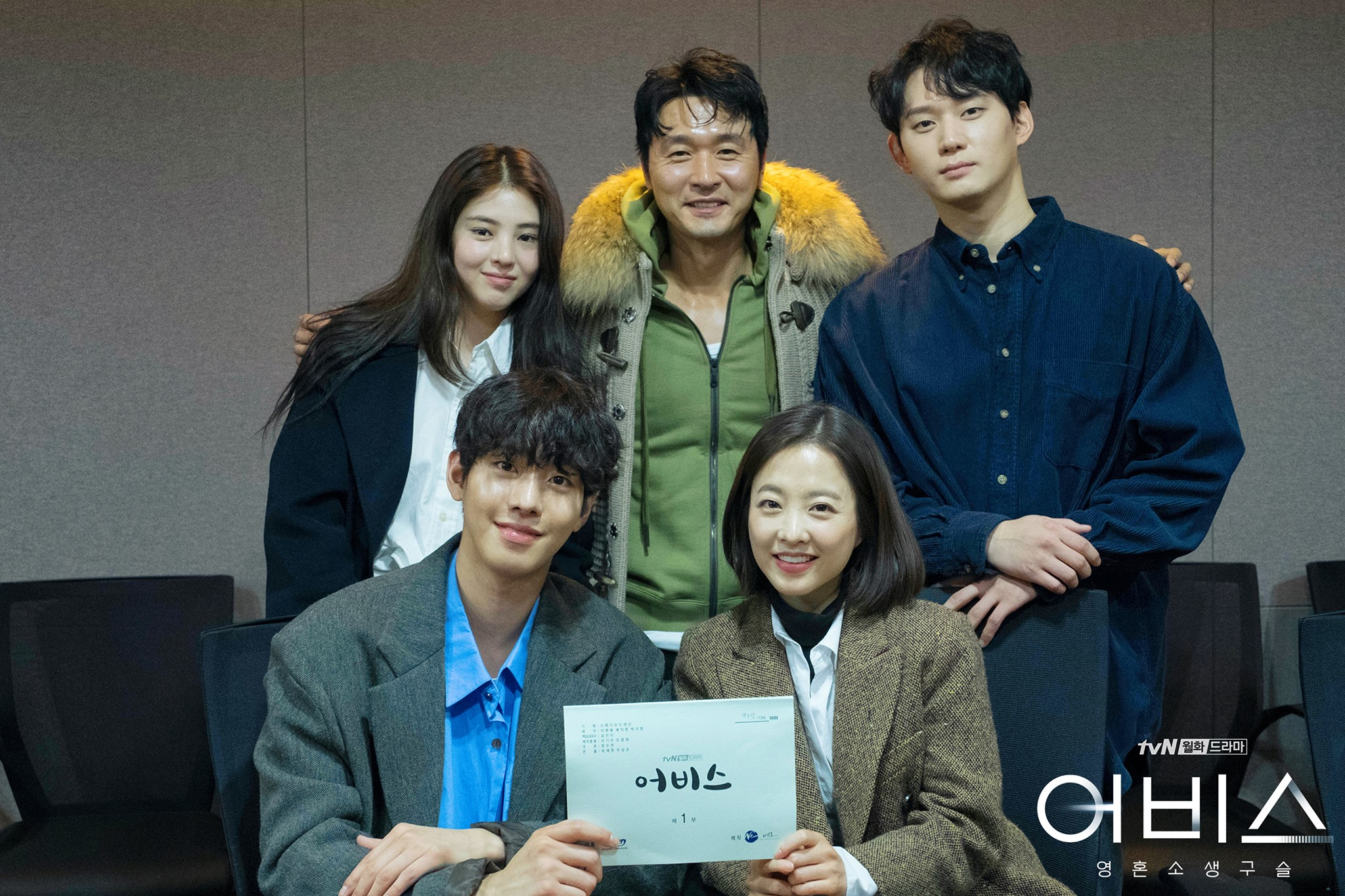 abyss cast, abyss drama, abyss summary, abyss ahn hyoseop, abyss park boyoung