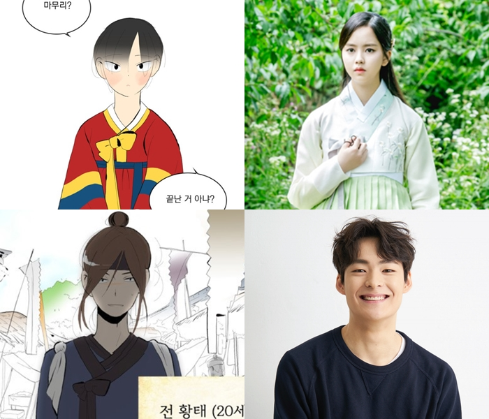 Mung Bean Chronicles cast, Mung Bean Chronicles drama, Mung Bean Chronicles webtoon, Mung Bean Pancake webtoon, Mung Bean Pancake drama, kim sohyun drama, kim sohyun 2019, Mung Bean Chronicles kim sohyun, jang dongyoon kim sohyun, Mung Bean Chronicles actor