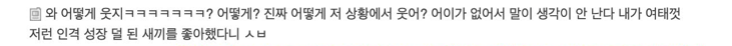 yong junhyung comment