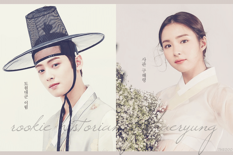 Rookie Historian Goo Hae Ryung, Rookie Historian Goo Hae Ryung cha eunwoo, cha eunwoo drama, cha eunwoo 2019