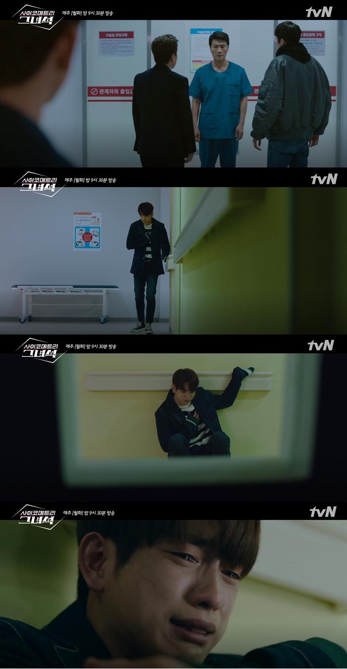 he is psychometric, jinyoung jinyoung shin yeeun, he is psychometric drama, he is psychometric jinyoung, jinyoung drama, romance he is psychometric