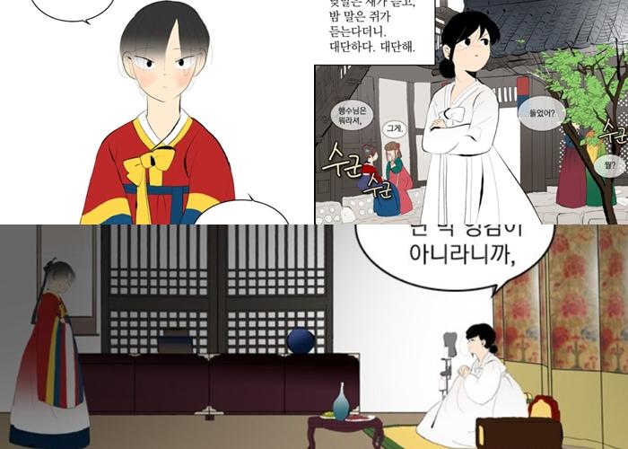 """""""Mung Bean Chronicles"""" Webtoon"""