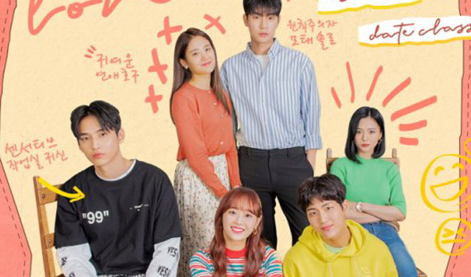 Necessary Dating Education cast, Necessary Dating Education summary, Necessary Dating Education drama, Compulsory Dating Education, loona chu webdrama, fromis 9 Jang GyuRi webdrama, knk seoham webdrama