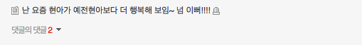 kpop comment