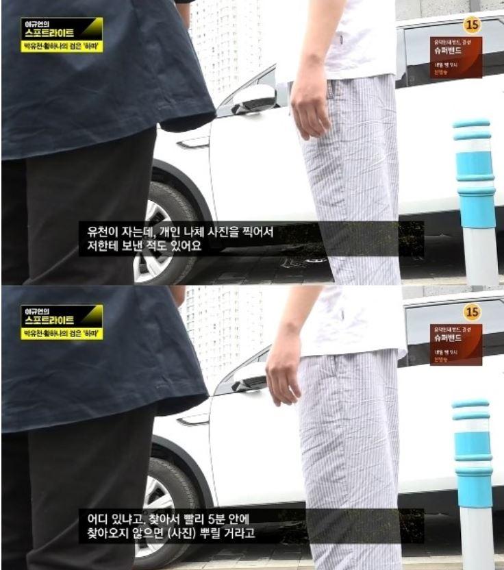 YooChun's Family Talks About Hwang Hana Threatening Them With Naked