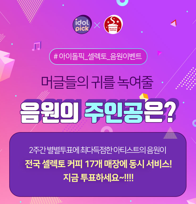 idolpick, idolpick voting, vote, kang daniel, got7, ha sungwoon, lisa, ikon, vote,