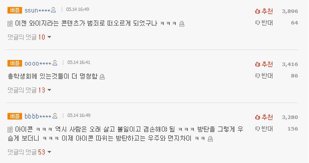 ikon, ikon profile, ikon members, ikon age, ikon members, ikon weight, ikon height, ikon leader, ikon myungji,