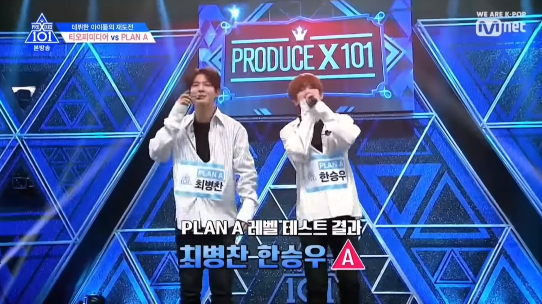 produce x 101, produce x 101 trainees, produce x 101 members, produce x 101 height, produce x 101 company, kpop, trainee, produce x 101 plan a, plan a