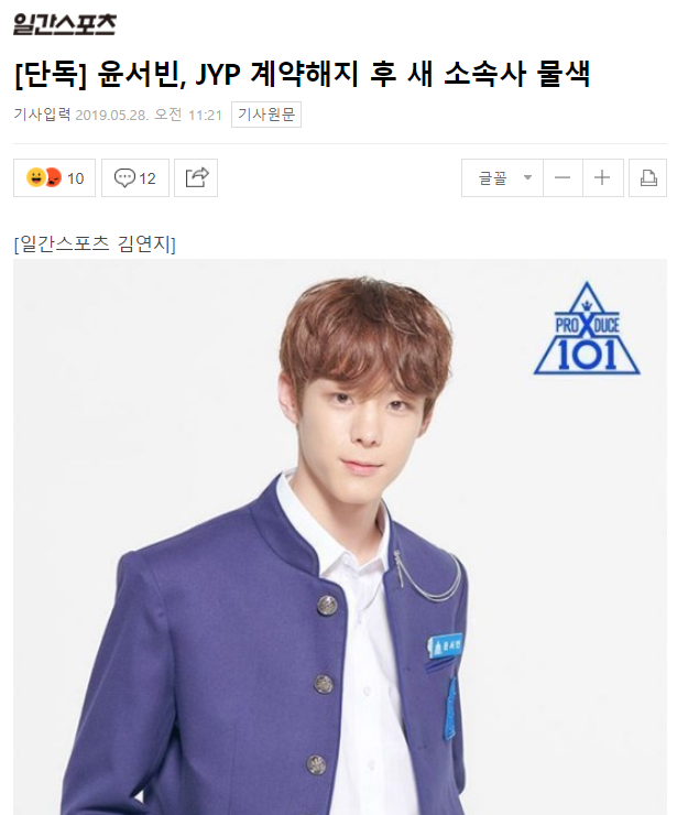 produce x 101, produce x 101 trainees, produce x 101 members, produce x 101 height, produce x 101 company, kpop, trainee, produce x 101 yoon seobin, yoon seobin