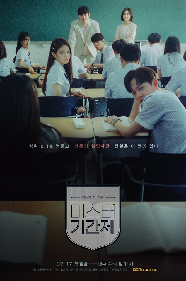 Yoon KyunSang drama, Yoon KyunSang 2019, Yoon KyunSang class of lies, Class Of Lies drama, Class Of Lies cast, Class Of Lies summary, class of lies OCN