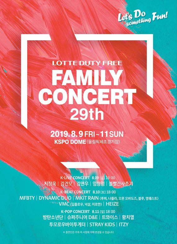 Lotte Duty Free Family Concert 29th: Lineup | Kpopmap