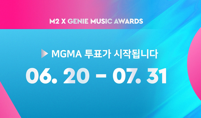 mgma, mgma 2019, mgma 2019 vote, mgma voting, mgma lineup