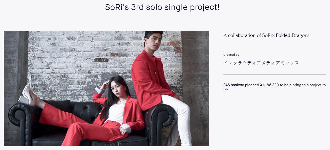 sori, sori debut, sori solo, sori single, sori folded dragons, sori comeback, sori 3rd single, cocosori, coco, sori
