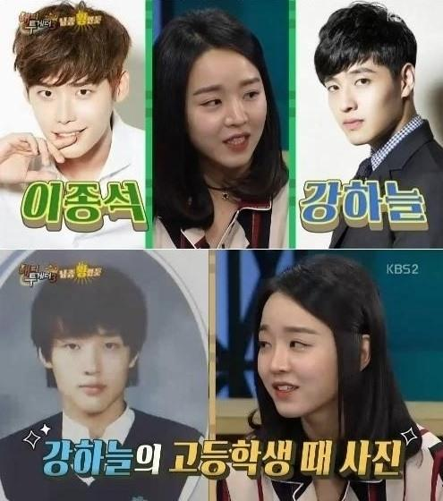 celebrities same class, idol same school, actors same school, lee jongsuk shin hyesun kang haneul