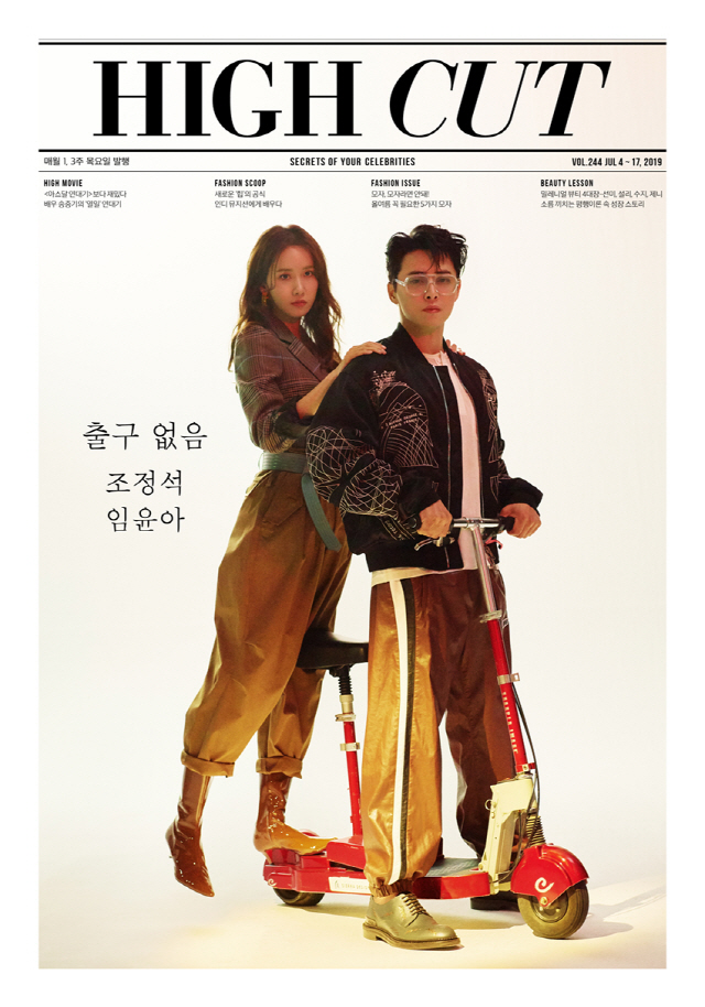 [K-Star]: Yoona and Jo Jung Suk for HIGHCUT vol.244
