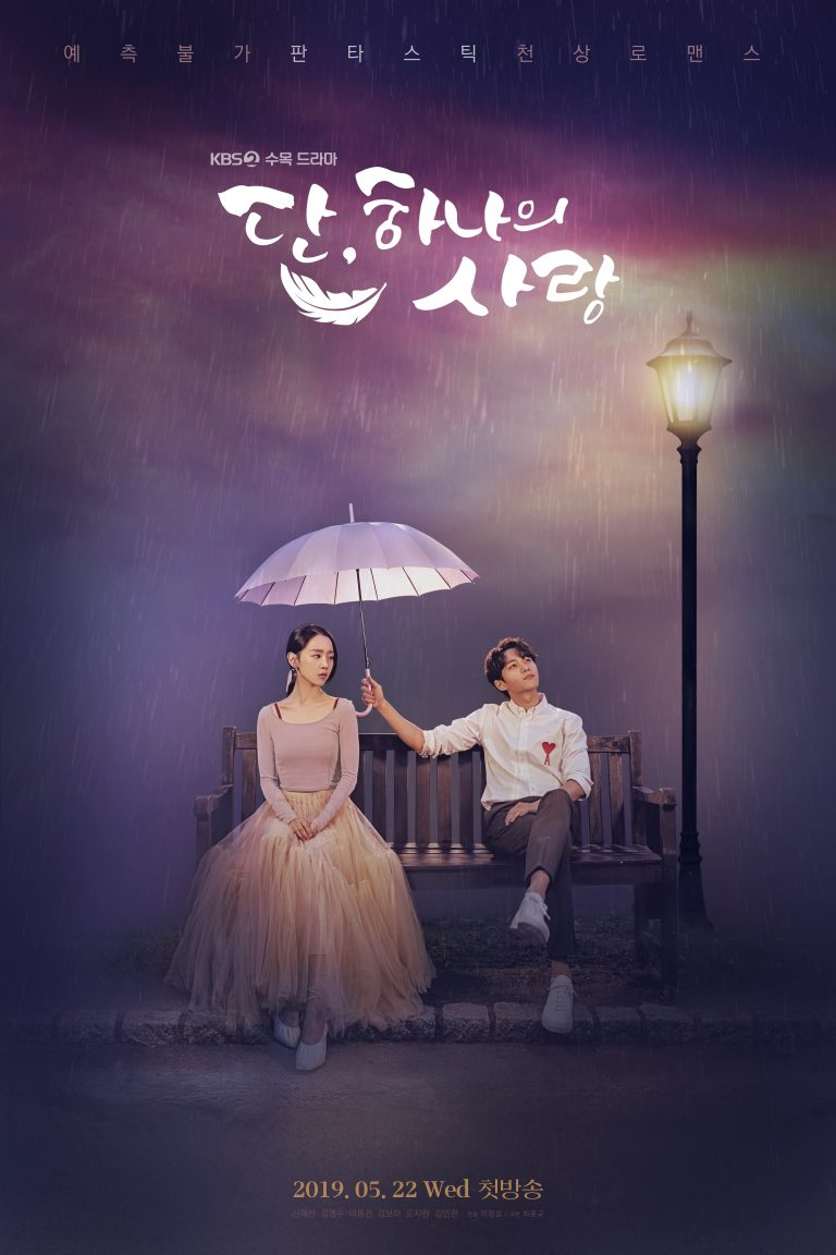 первая половина 2019 драма, драма 2019, должны смотреть драмы