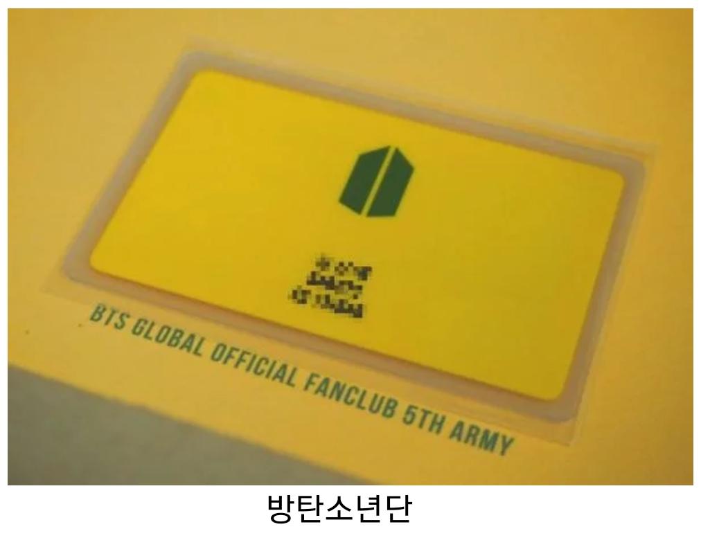 Fan Club Official Membership Card, kpop fan club, kpop membership card, tbc fanclub