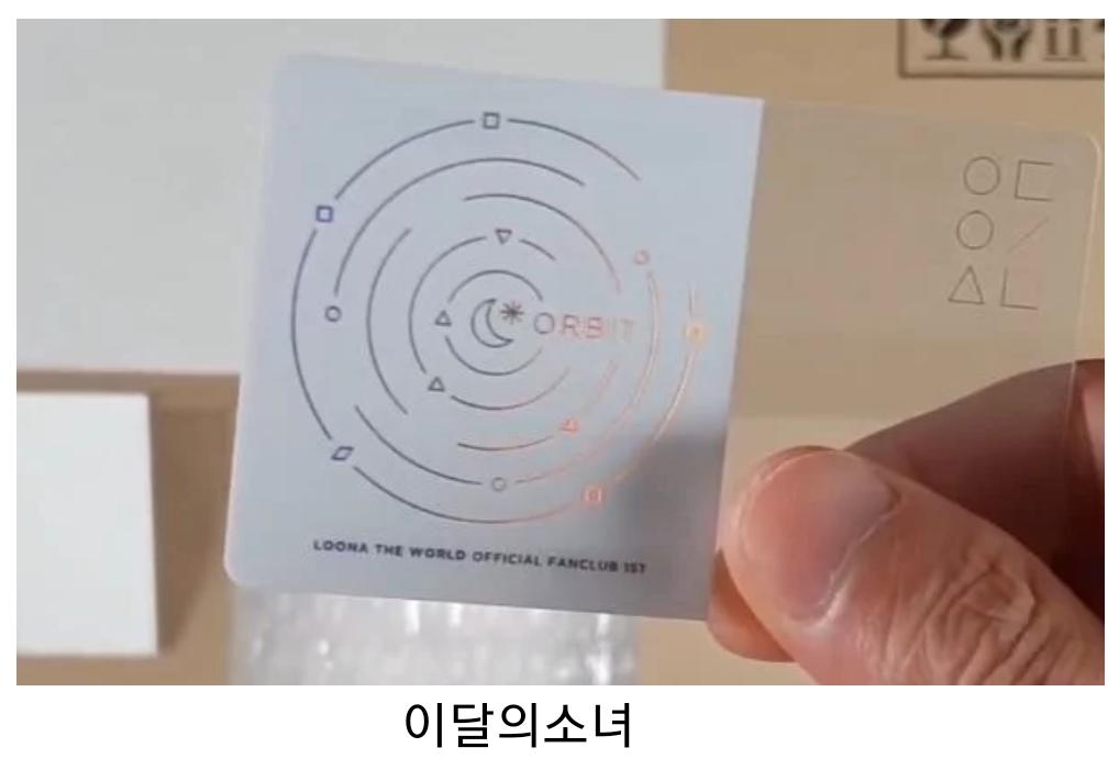 loona fanclub. Fan Club Official Membership Card, kpop fan club, kpop membership card