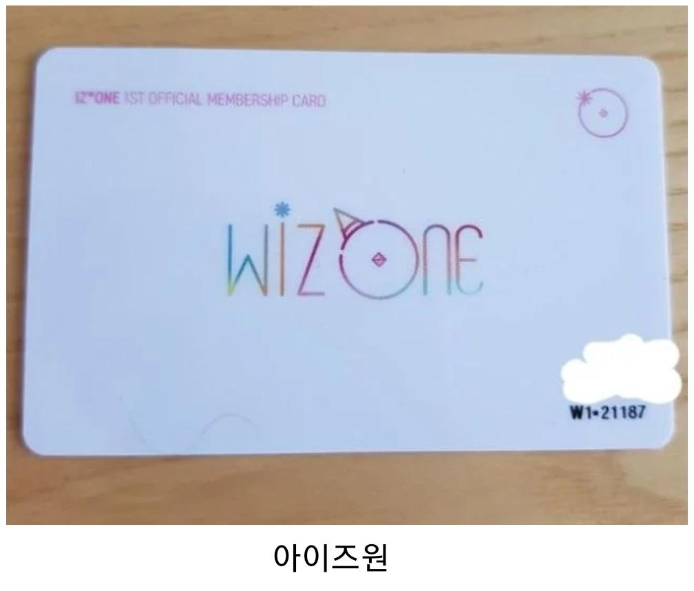 Fan Club Official Membership Card, kpop fan club, kpop membership card, izone fanlcub