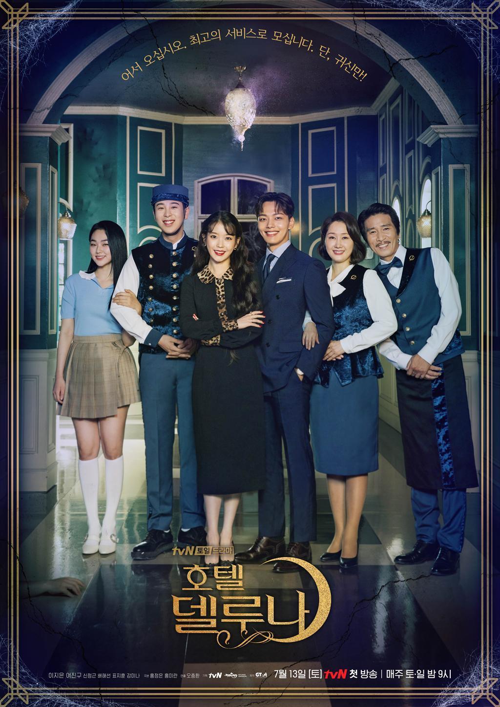 Hotel Del Luna drama, Hotel Del Luna cast, Hotel Del Luna summary, yeo jingoo Hotel Del Luna, Hotel Del Luna iu, iu yeo jingoo, yeo jingoo 2019 drama, iu 2019 drama