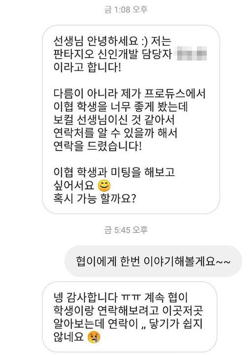 lee hyeop, lee hyeop profile, lee hyeop facts, lee hyeop produce x 101, produce x 101