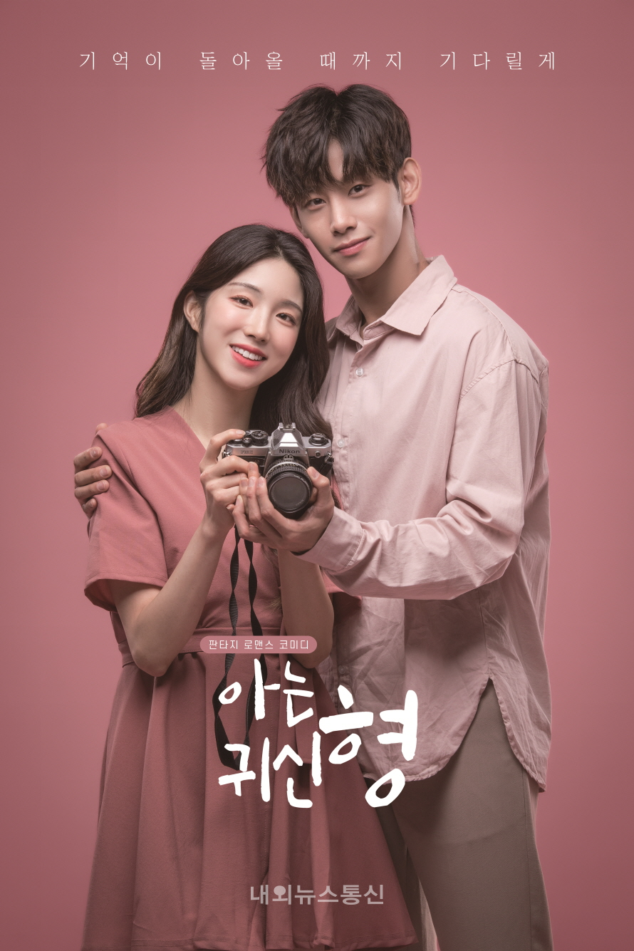 My Ghost Brother cast, My Ghost Brother summary, My Ghost Brother drama, ko hojung drama, hojung drama, hotshot drama, laboum drama, ZN drama, laboum zn, zn hojung